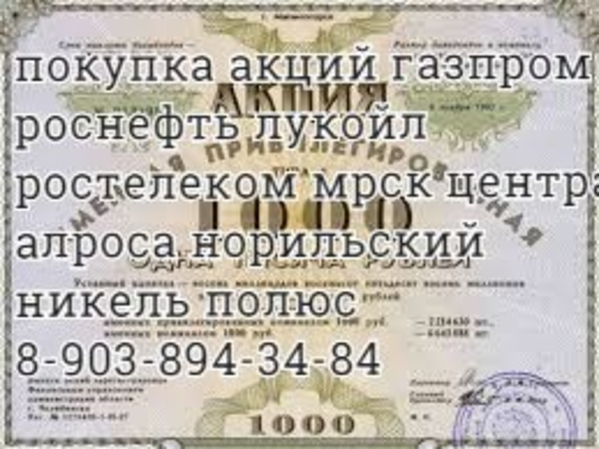 В Калуге продажа скупка акции Ростелеком,  норильский никель,  лукойл