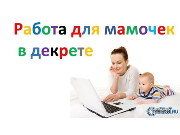 Дневная подработка в интернет-магазине